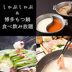 焼男鍋男のコース写真
