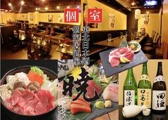 東北日本酒個室居酒屋 暁の写真