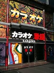 カラオケ歌屋 札幌駅前通店の写真