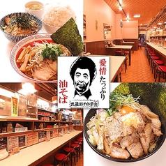 武蔵野アブラ学会 明大前店