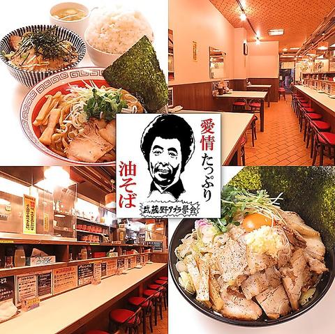 武蔵野アブラ学会明大前店