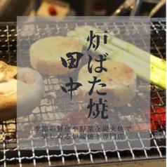 炉ばた焼 田中の写真