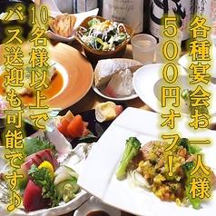 季楽処 暖家のおすすめ料理1