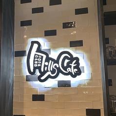 HillsCafe ヒルズ カフェの写真