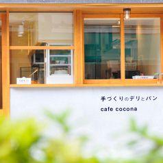 手づくりのデリとパンcafe coconaのおすすめポイント1