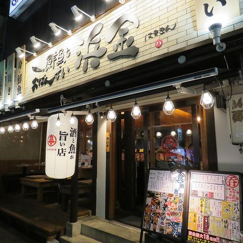 【日本酒や焼酎と一緒に!】毎日仕入れの新鮮な海鮮料理が味わえる居酒屋