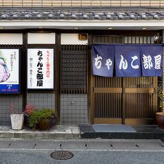 神戸ちゃんこ部屋の雰囲気1