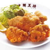 大阪王将 ティオ舞子店のおすすめ料理3