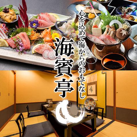 海賓亭でしか食べられない産地直送の鮮魚をご堪能下さい!2名様~の個室完備。