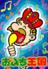 カラオケ おんち王国のロゴ