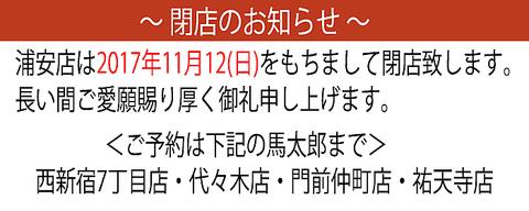 Umayakinikusakaba Umataro Urayasuminamiguchiten image