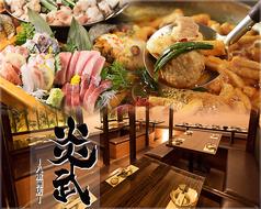 個室居酒屋 炎武 八重洲店の写真