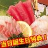 花の舞 金沢八景のおすすめポイント2