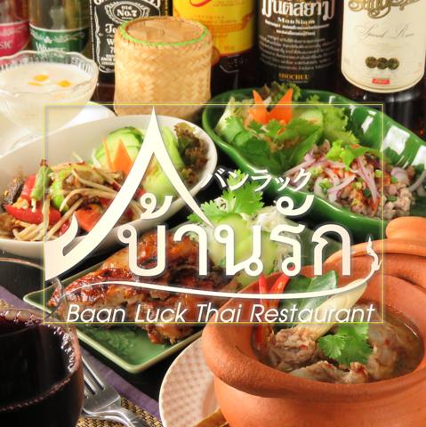 タイ料理 バンラック