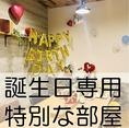 【最大10人】誕生日会専用のお部屋です!記念日にもOK※人数制限させて頂く場合がございます。