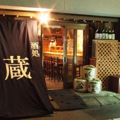 酒処蔵 店舗画像