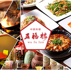 中国料理 五福楼 ウーフーロウの写真