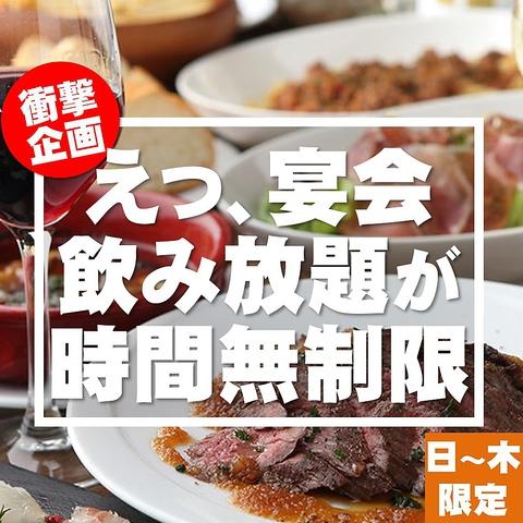 【日〜木曜限定無制限飲み放題付】歓送迎会に「3種の肉の盛り合わせコース」 11品¥5500⇒¥5000