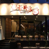 華厨香 西宮店のおすすめポイント3