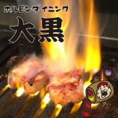 焼肉 ホルモン 大黒 荒川沖店の詳細