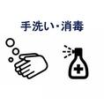 【感染症対策】従業員のこまめな手洗い、手指消毒を徹底しています。店舗入口、トイレに消毒用の次亜塩素酸水を設置しています。1日に複数回の店内消毒を行っています。