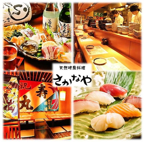 平八亭グループ運営『さかなや』2号店OPEN♪天然地魚を使用した即席板前料理のお店♪