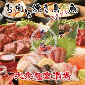たべぞう 京都四条河原町店の写真