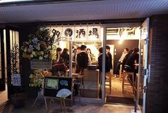 博多バリ3酒場の写真