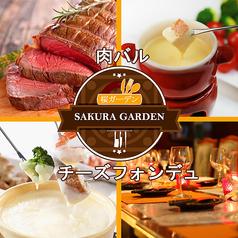 桜ガーデン sakura garden 渋谷店の写真