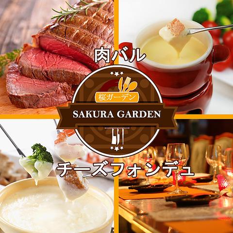 桜ガーデン SAKURA GARDEN 渋谷本店
