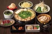 もつ鍋 田しゅう 鹿児島店のおすすめ料理2