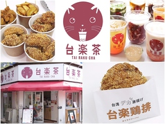 台楽鶏排 西川口駅前店の写真