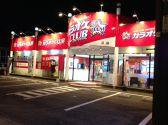 カラオケ クラブダム CLUBDAM 浜線店 熊本のグルメ