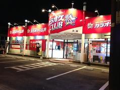 カラオケ クラブダム CLUBDAM 浜線店 の写真
