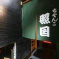 総武線両国駅西口より徒歩1分/大江戸線両国駅から徒歩7分