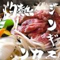 料理メニュー写真灼熱 ジンギスカンセット