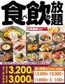 千年の宴 JR千葉駅前店のおすすめ料理1