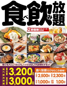 千年の宴 東中神南口駅前店のおすすめ料理1