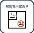 【喫煙専用室ございます】喫煙専用室を設けております。
