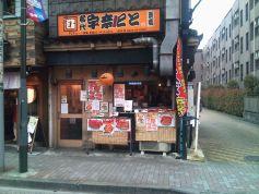 名代 宇奈とと 調布店イメージ