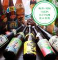 【ご宴会オススメポイント1】宴会コースの飲み放題は充実内容!生ビール・焼酎・日本酒など豊富に150種ご用意!