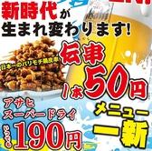 伝串 新時代 西尾店のおすすめ料理3
