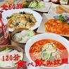 中国料理 青島飯店のおすすめポイント3