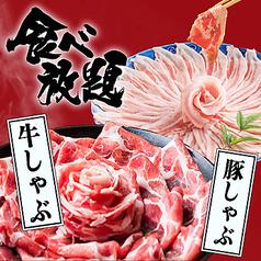 肉料理 個室居酒屋 牛羊酒場 渋谷店特集写真1