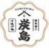 野菜巻きと沖縄炉端 炭島のロゴ