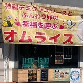 田jyu 堺東店の雰囲気3