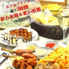 カラオケ テンテン 1010 関内 イセザキモール店のおすすめ料理1