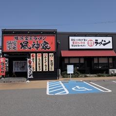 横浜家系ラーメン 風神家 福井本店の写真