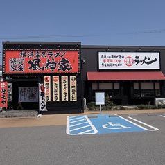 横浜家系ラーメン 風神家 福井本店