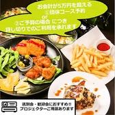 貸切ダイニング 919 クイック 新橋店のおすすめ料理3
